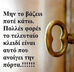 Poetry Quotes, Words Quotes, Quotes Quotes, Motivational Words, Inspirational Quotes, Greece Quotes, Favorite Quotes, Best Quotes, Relationship Quotes