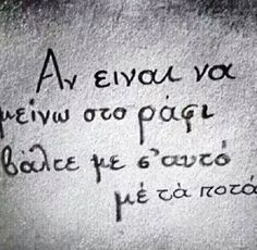 Jokes Quotes, Life Quotes, Street Quotes, Funny Greek, Greek Words, Life Words, Just For Laughs, Poetry Quotes, Funny Moments