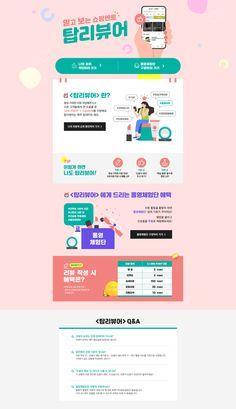 #2019년10월5주차 #국문 #올리브영 #탑리뷰어   oliveyoung.co.kr Page Design, Web Design, Promotional Design, Bullet Journal Art, Event Page, Edm, Infographic, Banner, Layout