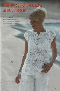 Tricot pull d'été - La Grenouille Tricote