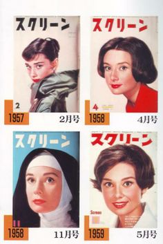 The Japan is the country where there is the largest concentration of fans of Audrey. There she is really idolized and considered ideal of beauty.