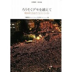 韓国、運動