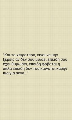 . Boy Quotes, Wise Quotes, Quotes To Live By, Inspirational Quotes, Anastasia, Greek Language, Love Thoughts, Sharing Quotes, L Love You