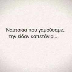 #greek_quotes #quotes #greekquotes #greek_post # # # # #edita Lyric Quotes, Poetry Quotes, Motivational Quotes, Lyrics, Funny Quotes, Greek Memes, Greek Quotes, Mood Quotes, Life Quotes