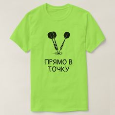 dart in bulls-eyes with a text in Russian: ПРЯМО В ТОЧКУ, that can be translate to: bulls-eyes. You can customise this green t-shirt to change it fonts type, font colour, t-shirt type and t-shirt colour, and give it you own unique look. Foreign Words, Word Sentences, Types Of Shirts, Colorful Shirts, Shirt Colour, Fitness Models, Casual, Fonts, Mens Tops