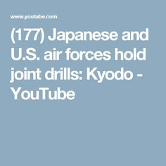 (177) Japanese and U.S. air forces hold joint drills: Kyodo - YouTube