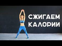 HIIT - высокоинтенсивная тренировка для сжигания калорий [Workout | Будь в форме] - YouTube