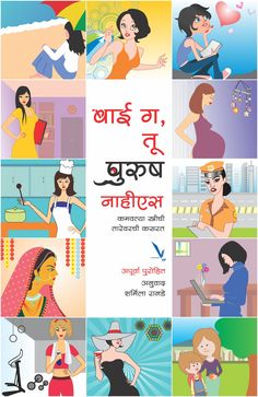 Apurva Purohit's best selling book 'Lady, You're Not A Man' is now available for Marathi readers. This is a breezy, confident look at how women juggle the dual responsibilities of career and home. Apurva is the CEO of Radio City.