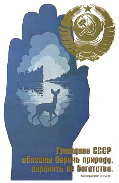 Граждане СССР обязаны беречь природу, охранять ее богатства. / Citizens of the USSR are obliged to protect nature and conserve its riches.