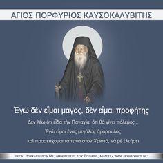 Δὲν εἶμαι μάγος οὔτε προφήτης   Άγιος Πορφύριος Καυσοκαλυβίτης