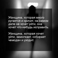 Russian Quotes, Think, Cool Words, Fun Facts, Psychology, Poems, Funny Pictures, Knowledge, Spirit