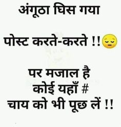 Photo Funny Picture Quotes, Photo Quotes, Funny Quotes, Funny Pictures, Funny Jokes In Hindi, Funny Tweets, Weird Facts, Fun Facts, Crazy Facts