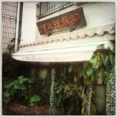 上野郵便局並びの理容室