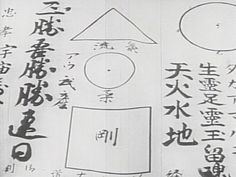 "The famous triangle, circle, and square diagram that Morihei would use to explain the principles of his cosmic vision when giving lectures. On the left is the famous phrase, ""Masakatsu Agatsu Katsuhayabi,"" True victory, Victory over Self, Rapid victory at light speed."""
