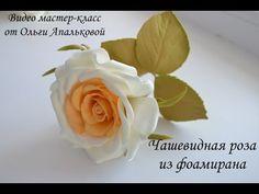 чашевидная роза из фоамирана видео - 3 ролика. Поиск Mail.Ru