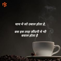 Quotes and Whatsapp Status videos in Hindi, Gujarati, Marathi Mood Off Quotes, Mixed Feelings Quotes, Good Thoughts Quotes, Positive Attitude Quotes, Tea Quotes Funny, Tea Lover Quotes, Chai Quotes, Osho Hindi Quotes, Friendship Quotes In Hindi