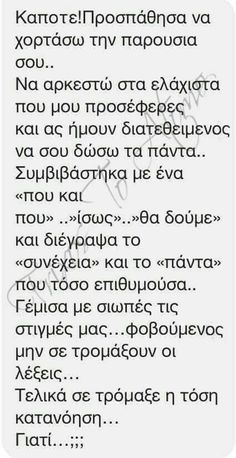 Boy Quotes, Woman Quotes, True Quotes, Greece Quotes, Teaching Humor, Love Thoughts, Clever Quotes, English Quotes, Poetry Quotes