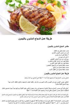 #دجاج #دجاج_مشوي #مشويات #ليمون #طريقة_عمل  #مطبخ #طبخ #أكلات #أكلة #وصفات_طبخ #مطبخي #وصفاتي #دنيا_امرأة #كويت #كويتيات #كويتي #دبي #اﻻمارات #السعوديه #قطر #kuwait #kuwaitinstagram #doha #dubai #saudi #bahrain #egypt #egyptian #kuwaiti #kuwaitcity Middle East Food, Middle Eastern Recipes, Easy Cooking, Cooking Recipes, Healthy Recipes, Lebanon Food, Arabian Food, Egyptian Food, Kuwait Food