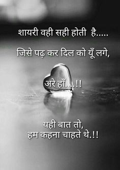 Sanjana V Singh Dosti Quotes In Hindi, Hindi Quotes On Life, Marathi Quotes, Hindi Qoutes, Friendship Quotes, Best Quotes, Love Quotes, Epic Quotes, Dosti Shayari