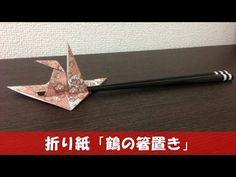折り紙 「鶴の箸置き」 の折り方|お正月やお祝いの席に!