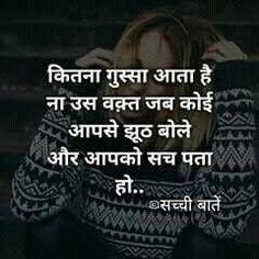 Us waqt khudko, Sant karlo Kyun ki taqlif aur badh jaati he Hindi Quotes Images, Hindi Words, Hindi Quotes On Life, Real Quotes, True Quotes, Qoutes, Story Quotes, Good Thoughts Quotes, Attitude Quotes