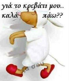 Take me to you leader. Good Afternoon, Good Morning, Funny Greek Quotes, Good Night Quotes, Me Too Meme, True Words, Funny Photos, Picture Quotes, Life Is Good