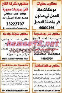 وظائف شاغرة فى قطر: وظائف جريدة الشرق الوسيط 5 مارس 5/3/2015