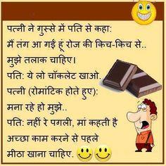 Husband Wife Hindi Joke