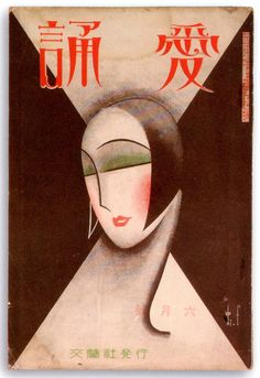 30 Vintage Magazine Covers from Japan -