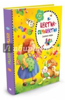 Катаев, Лебедева - Цветик-семицветик. Сказочные истории обложка книги