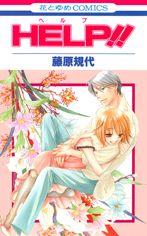 Baka-Updates Manga - Help!!