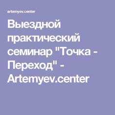 """Выездной практический семинар """"Точка - Переход"""" - Artemyev.center"""