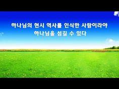 전능하신 하나님의 발표《하나님의 현시 역사를 인식한 사람이라야 하나님을 섬길 수 있다》