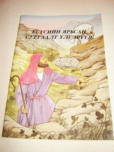 Mongolian Children's Bible / The Parables of Jesus in Mongolian / Large Print What Is Bible, Parables Of Jesus, Children's Bible, World Languages, Bible For Kids, Large Prints