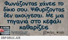 Quotes By Famous People, Famous Quotes, Best Quotes, Funny Images, Funny Photos, Funny Greek, Funny Picture Quotes, Cheer Up, Funny Pins