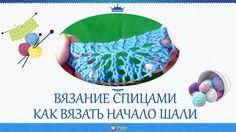 Как вязать начало шали (ленточка)
