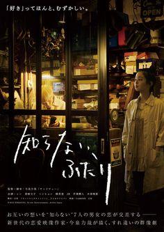 【映画】知らない、ふたり(2016)1/27視聴