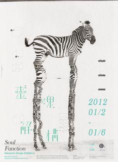 靈魂解構2012.01/2-01/6