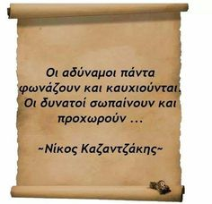 Φωτογραφία του Frixos ToAtomo. Poetry Quotes, Book Quotes, Words Quotes, Me Quotes, Sayings, Meaningful Quotes, Inspirational Quotes, Proverbs Quotes, Writers And Poets