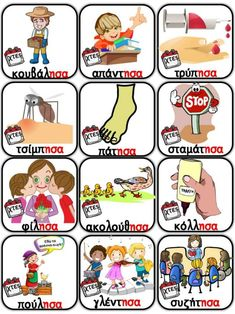 Therapy Activities, Learning Activities, Kids Education, Special Education, Learn Greek, Pediatric Physical Therapy, Greek Language, School Worksheets, Greek Words