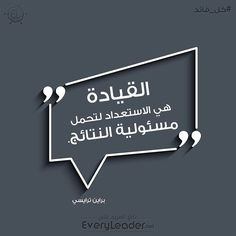 شاهد وتابع المزيد http://EveryLeader.net #اقوال #القيادة #الادارة #النجاح #كل_قائد #عربي #تحفيز #تطوير #EveryLeader #Leadership #inspiration #motivated #successquotes #motivation #quotes #follow #instaquote #learn #dreambig #love #instagood #development #inspiring #action #leader #Arabic #work #instadaily #business #picoftheday
