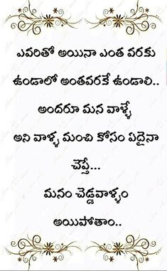 Well Said Quotes, All Quotes, Best Quotes, Life Lesson Quotes, Life Lessons, Life Quotes, Telugu Inspirational Quotes, Bhakti Song, Good Morning Greetings