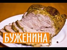 БУЖЕНИНА. Ну просто «Пальчики оближешь»! - YouTube Baked Pork, Cabbage, Beef, Baking, Vegetables, Recipes, Food, Youtube, Christmas