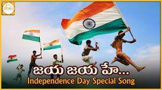 Jaya Jaya Telugu patriotic Songs | Happy Independence Day 2016  | August...
