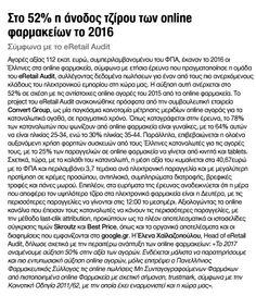 Online pharmacies in Greece stats