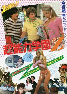 昔のパッケージってコラージュばっかりやったんよなー 映画「超能力学園Z」チラシ - 映画チラシ大図鑑 - Yahoo!ブログ