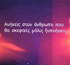 Καλημερα!  ____________________________________________ #καλημερα #καλημέρα… Greek Words, Greek Quotes, Good Morning, Greece, Love Quotes, Romantic, Instagram Posts, Drink, Food