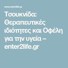 Τσουκνίδα: Θεραπευτικές ιδιότητες και Οφέλη για την υγεία – enter2life.gr