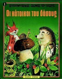 Meet the Woodland Folk Sweet Memories, Childhood Memories, Wolf Illustration, Vintage Children's Books, Comic Covers, Book Covers, Childrens Books, Party Time, Woodland