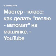 """Мастер - класс: как делать """"петлю - автомат"""" на машинке. - YouTube"""